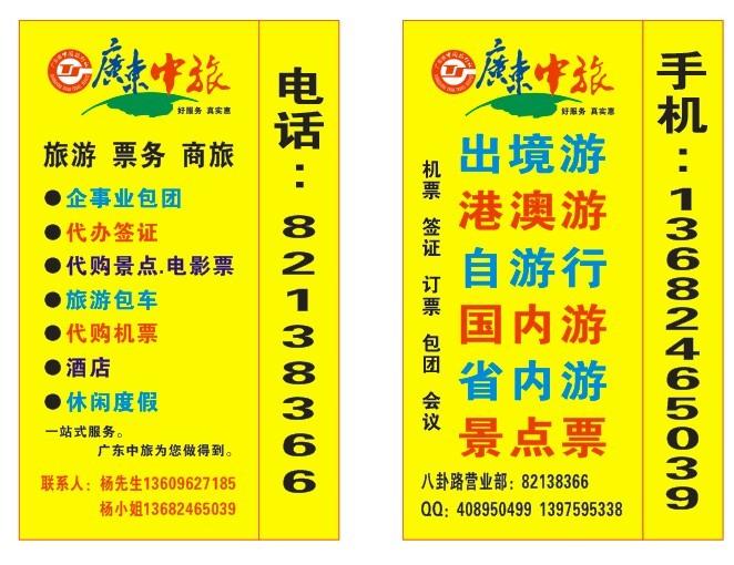 深圳野生动物园套票优惠价175元(含动物园