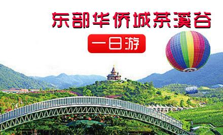 深圳野生动物园套票优