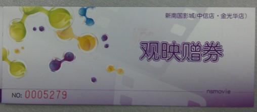 新南国金光华店_到原价80元深圳市康辉旅行社推出的新南国电