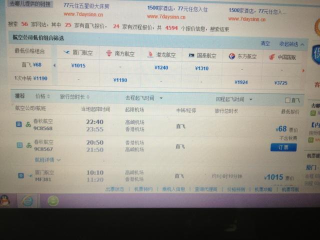 香港到厦门3月机票往返68元