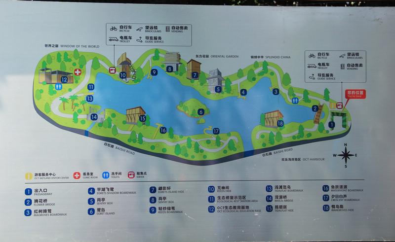 春节游欢乐海岸湿地公园---清静后花园 - 深圳房地产