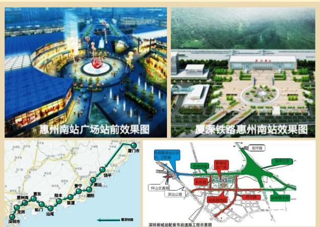 厦深高铁惠州南站_分别是位于惠东县内的惠州东站和惠阳区内的惠