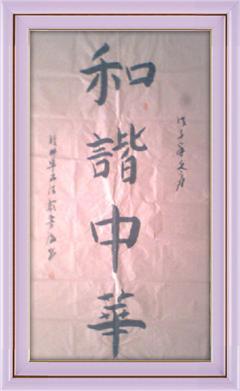 香港回归普天同庆中国当代实力派书法作品